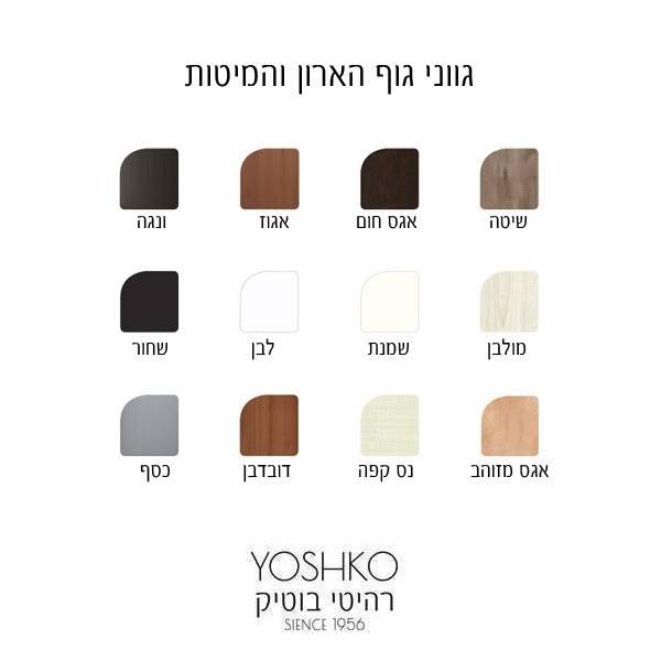 מיטה  בהפרדה יהודית כולל ארגז מצעים  בעיצוב מרשים דגם אדם